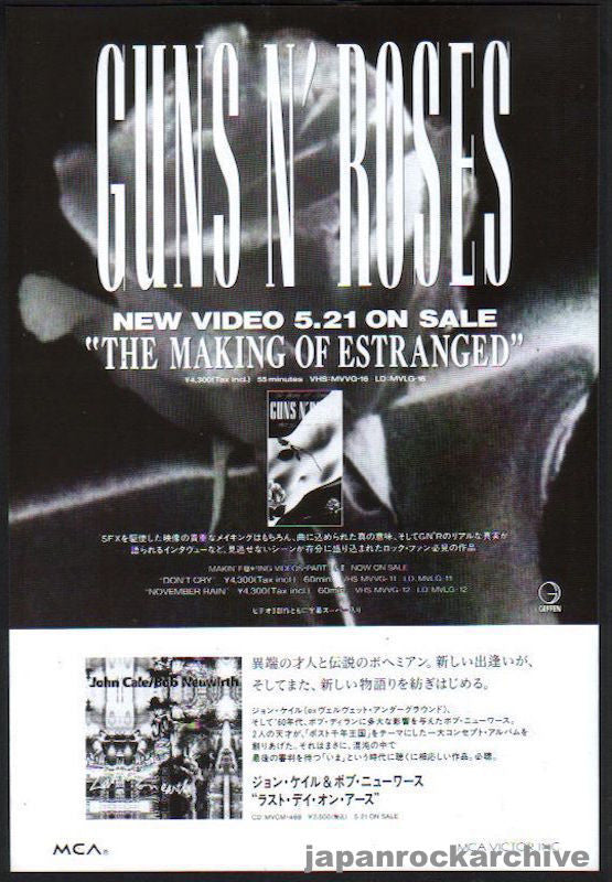 Guns N' Roses 1994/06 The Making of Estranged Japan video promo ad