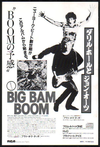 Hall & Oates 1985/01 Big Bam Boom Japan album promo ad