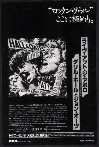 Hall & Oates 1985/11 Live At The Apollo Japan album promo ad