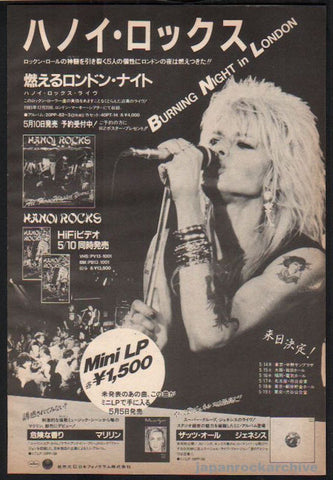 Hanoi Rocks 1984/06 All Those Wasted Years Japan album / video promo ad