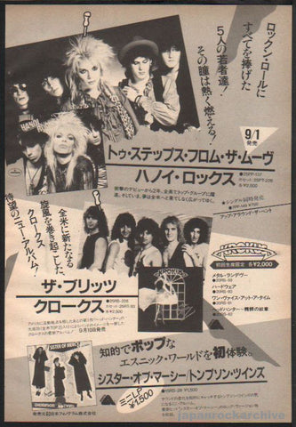Hanoi Rocks 1984/10 Two Steps From The Move Japan album promo ad