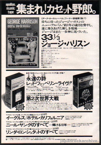 George Harrison 1977/01 Thirty Three & 1/3 Japan cassette album promo ad