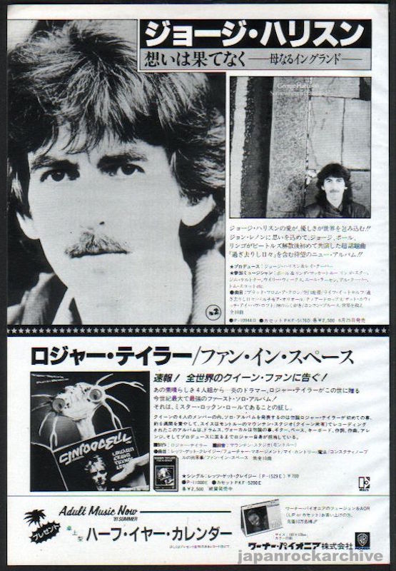 George Harrison 1981/07 Somewhere In England Japan album promo ad