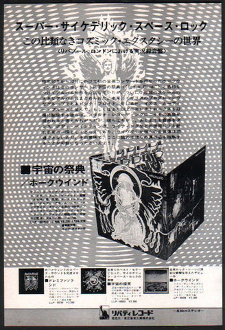 Hawkwind 1973/08 Space Ritual Japan album promo ad