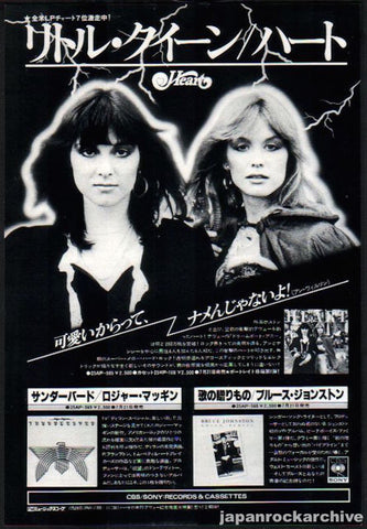 Heart 1977/08 Little Queen Japan album promo ad