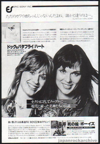 Heart 1978/12 Dog And Butterfly Japan album promo ad