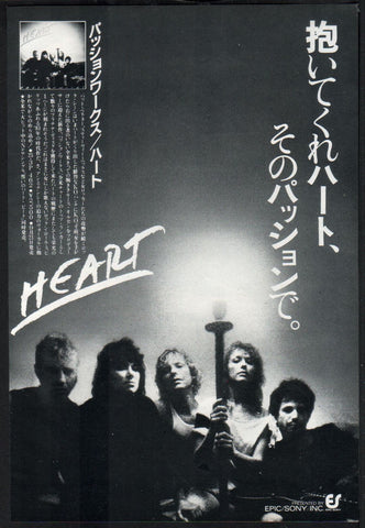 Heart 1983/10 Passion Works Japan album promo ad