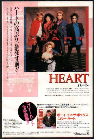 Heart 1985/10 S/T Japan album promo ad