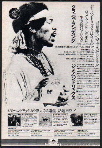 Jimi Hendrix 1975/10 Crash Landing Japan album promo ad