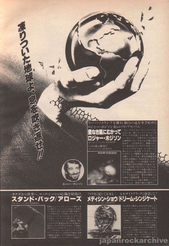 Roger Hodgson 1985/02 In The Eye Of The Storm Japan album promo ad