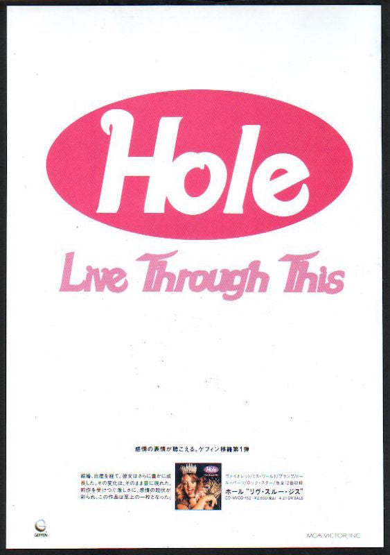Hole 1994/05 Live Through This Japan album promo ad