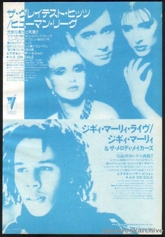 The Human League 1989/05 Greatest Hits Japan album promo ad