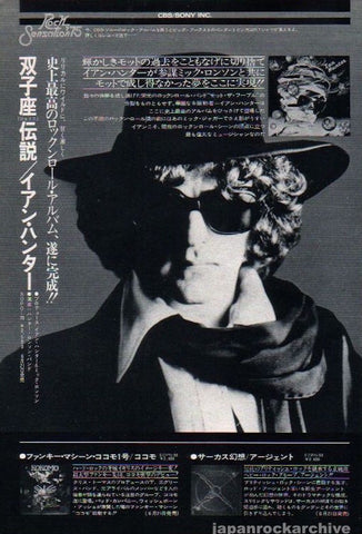 Ian Hunter 1975/07 S/T Japan debut solo album promo ad