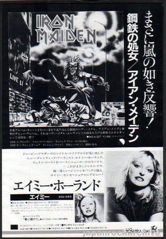 Iron Maiden 1980/09 S/T debut Japan album promo ad