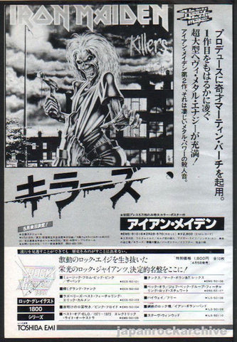 Iron Maiden 1981/04 Killers Japan album / tour promo ad
