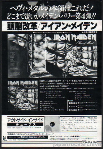 Iron Maiden 1983/05 Piece of Mind Japan album promo ad