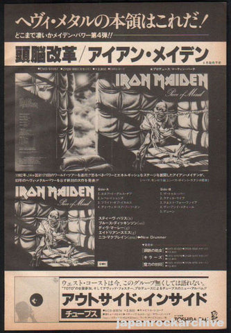 Iron Maiden 1983/06 Piece of Mind Japan album promo ad