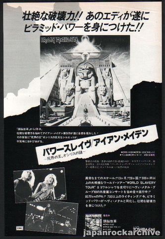 Iron Maiden 1984/10 Power Slave Japan album promo ad