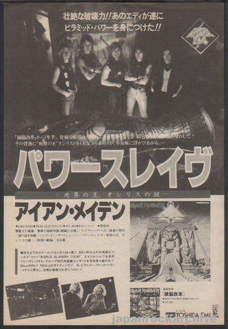 Iron Maiden 1984/12 Power Slave Japan album promo ad