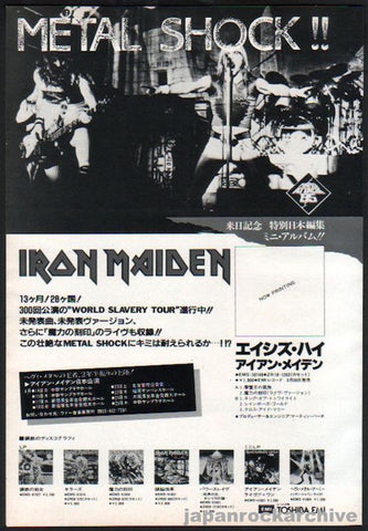 Iron Maiden 1985/04 Aces High Japan album / tour promo ad