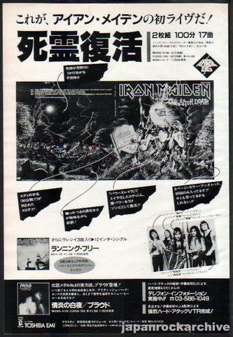 Iron Maiden 1985/12 Live After Death Japan album promo ad