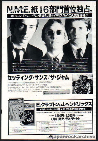 The Jam 1980/04 Setting Sons Japan album promo ad