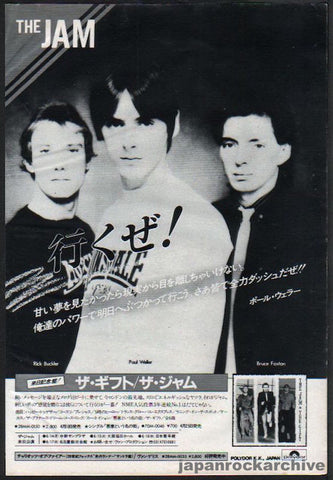 The Jam 1982/05 The Gift Japan album promo ad