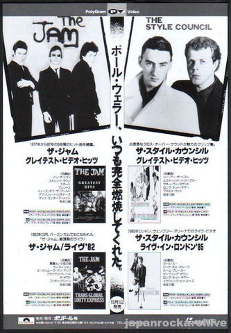 The Jam 1993/11 Greatest Hits and Transglobal Unity Express Japan video promo ad