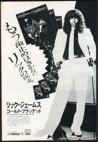 Rick James 1983/10 Cold Blooded Japan album promo ad