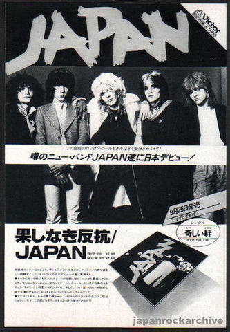 Japan 1978/09 Adolescent Sex Japan album promo ad