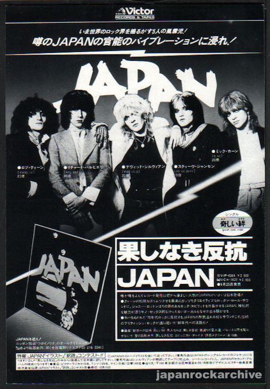 Japan 1978/10 Adolescent Sex Japan album promo ad