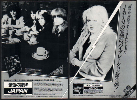 Japan 1978/12 Obscure Alternatives Japan album promo ad