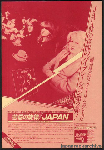 Japan 1979/01 Obscure Alternatives Japan album promo ad