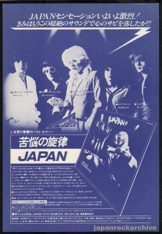 Japan 1979/02 Obscure Alternatives Japan album promo ad