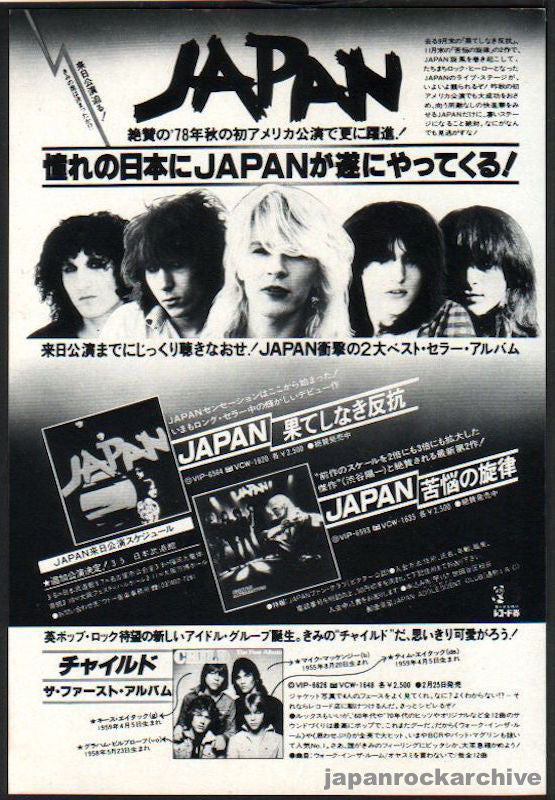 Japan 1979/03 Obscure Alternatives Japan album / tour  promo ad