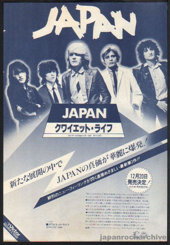 Japan 1980/01 Quiet Life Japan album promo ad