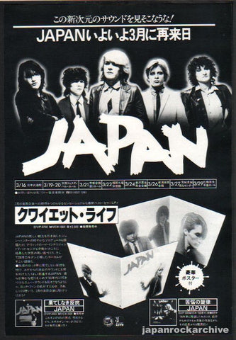 Japan 1980/02 Quiet Life Japan album / tour promo ad