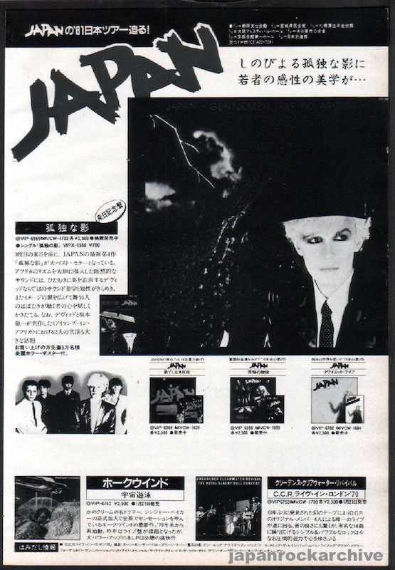 Japan 1981/02 Gentlemen Take Polaroids Japan album promo ad