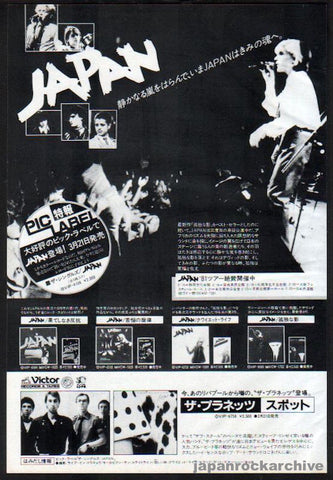 Japan 1981/03 Picture label album releases Japan promo ad