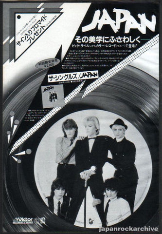 Japan 1981/04 The Singles Japan album promo ad