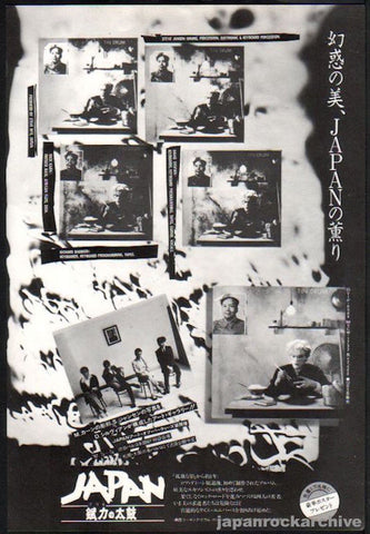 Japan 1982/01 Tin Drum Japan album promo ad