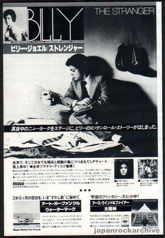 Billy Joel 1978/05 The Stranger Japan album promo ad