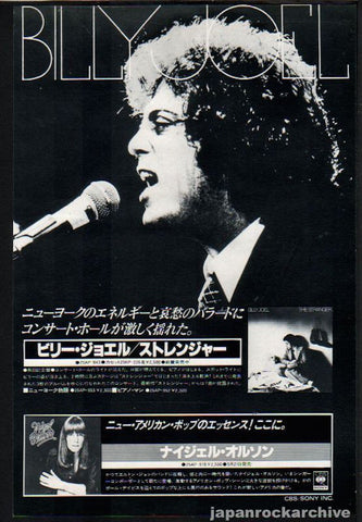 Billy Joel 1978/06 The Stranger Japan album promo ad