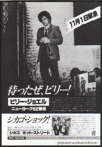 Billy Joel 1978/12 52nd Street Japan album promo ad