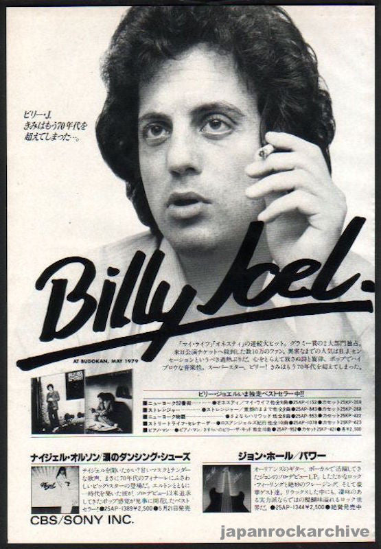 Billy Joel 1979/06 Japan album / tour promo ad