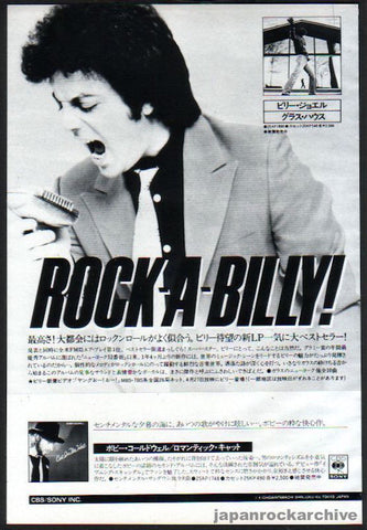 Billy Joel 1980/05 Glass Houses Japan album promo ad
