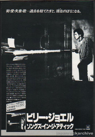 Billy Joel 1981/11 Songs In The Attic Japan album promo ad