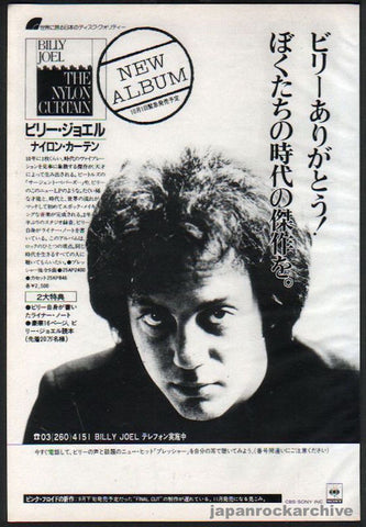 Billy Joel 1982/10 The Nylon Curtain Japan album promo ad
