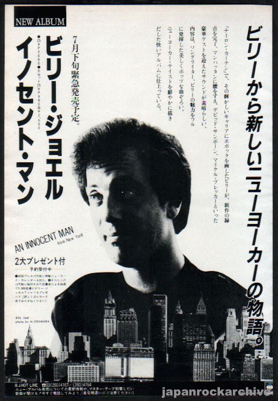 Billy Joel 1983/08 An Innocent Man Japan album promo ad