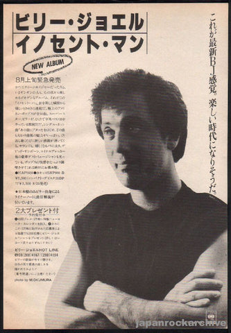 Billy Joel 1983/09 An Innocent Man Japan album promo ad